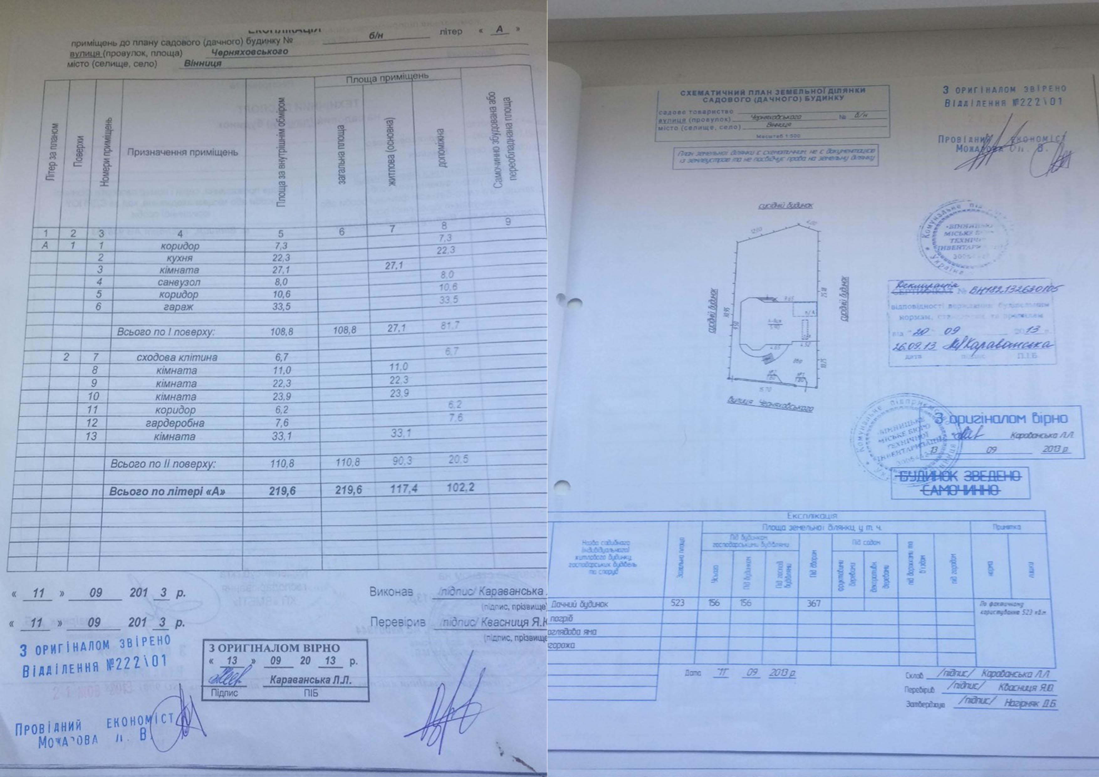план дома продажа винница 067 670 39 44