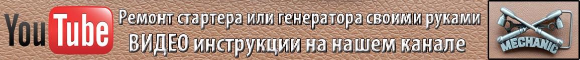 Видео инстркции по ремонту стартеров и генераторов