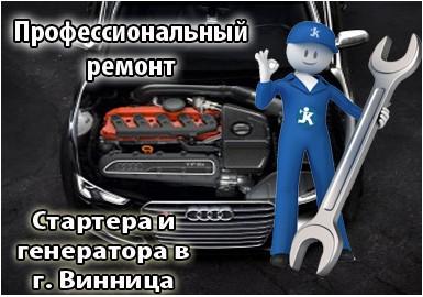 Профессиональный ремонт стартера и генератора
